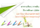 ตารางเรียน ภาคต้น ปีการศึกษา 2564